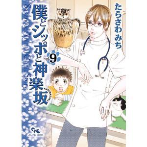 日曜はクーポン有/ 僕とシッポと神楽坂 Sakanoue Animal Clinic Story 9...