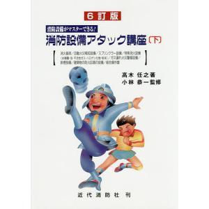 著:高木任之 監修:小林恭一 出版社:近代消防社 発行年月:2015年08月
