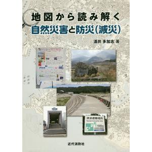 地図から読み解く自然災害と防災〈減災〉/酒井多加志