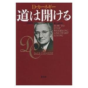 著:D.カーネギー 訳:香山晶 出版社:創元社 発行年月:1999年10月 キーワード:ビジネス書