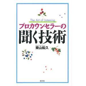 著:東山紘久 出版社:創元社 発行年月:2000年09月
