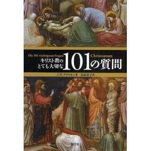 キリスト教のとても大切な101の質問/ヨハン・ヒンリヒ・クラウセン/高島市子
