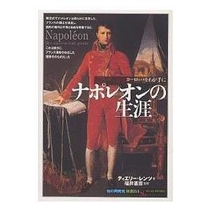 ナポレオンの生涯 ヨーロッパをわが手に/ティエリー・レンツ/遠藤ゆかり