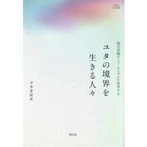 日曜はクーポン有/ ユタの境界を生きる人々 現代沖縄のシャーマニズムを再考する/平井芽阿里|bookfan PayPayモール店
