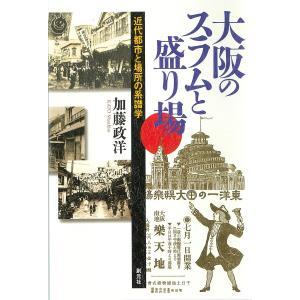 大阪のスラムと盛り場 近代都市と場所の系譜学/加藤政洋