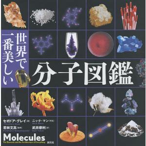 世界で一番美しい分子図鑑/セオドア・グレイ/ニック・マン/若林文高