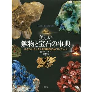 美しい鉱物と宝石の事典 ロイヤル・オンタリオ博物館名品コレクション/キンバリー・テイト/松田和也