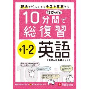 10分間で総復習サクッ!と中1・2英語 高校入試基礎がため/中学教育研究会