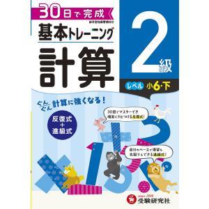 小学基本トレーニング計算 2級/小学教育研究会 boox