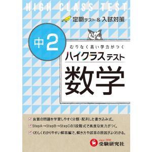 ハイクラステスト数学 中2/中学数学問題研究会