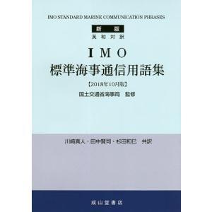 IMO標準海事通信用語集 英和対訳/IMO/国土交通省海事局/川崎真人