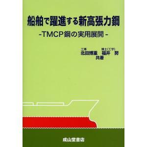 船舶で躍進する新高張力鋼 TMCP鋼の実用展開/北田博重/福井努