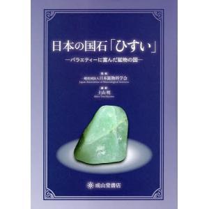 日本の国石「ひすい」 バラエティーに富んだ鉱物の国/土山明/日本鉱物科学会