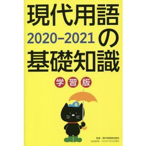 現代用語の基礎知識 学習版 2020−2021/現代用語検定協会