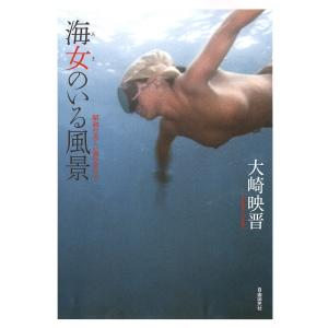 日曜はクーポン有/ 海女のいる風景 昭和の美しい海の女たち/大崎映晋|bookfan PayPayモール店