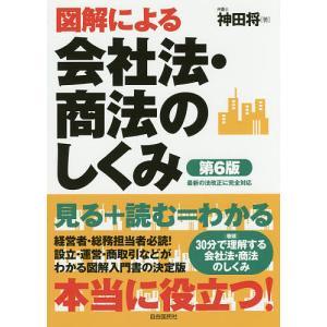 図解による会社法・商法のしくみ/神田将/生活と法律研究所