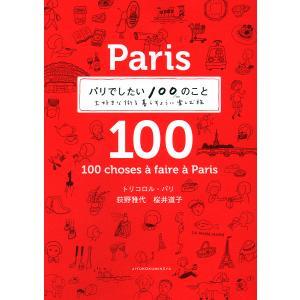 パリでしたい100のこと 大好きな街を暮らすように楽しむ旅/荻野雅代/桜井道子/旅行|boox