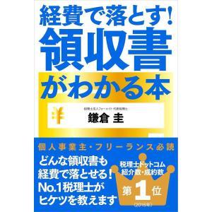 経費で落とす!領収書がわかる本/鎌倉圭