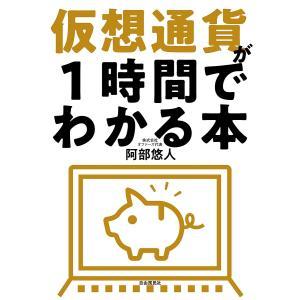 仮想通貨が1時間でわかる本/阿部悠人