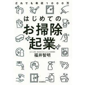 はじめてのお掃除起業 だれでも年収1000万/福井智明