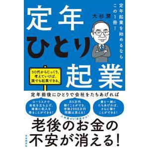 毎日クーポン有/ 定年ひとり起業 定年起業を始めるならこの1冊!/大杉潤 bookfan PayPayモール店