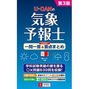 U−CANの気象予報士これだけ!一問一答&要点まとめ/ユーキャン気象予報士試験研究会
