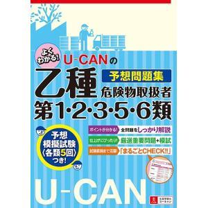 U−CANの乙種第1・2・3・5・6類危険物取扱者予想問題集/ユーキャン危険物取扱者試験研究会
