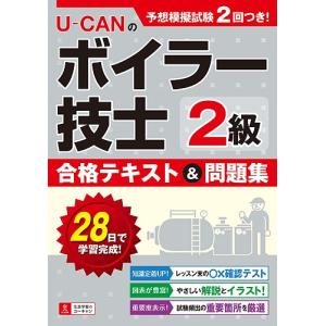 U−CANのボイラー技士2級合格テキスト&問題集/ユーキャン2級ボイラー技士試験研究会