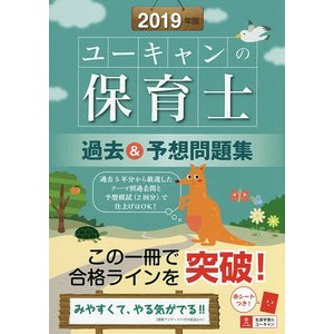 編:ユーキャン保育士試験研究会 出版社:ユーキャン学び出版 発行年月:2018年11月