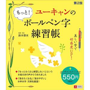 ユーキャンのもっと!ボールペン字練習帳/鈴木啓水