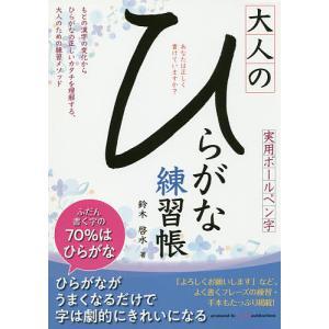 著:鈴木啓水 出版社:ユーキャン学び出版 発行年月:2019年05月