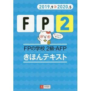 FPの学校2級・AFPきほんテキスト 2019.9−2020.5/ユーキャンFP技能士試験研究会
