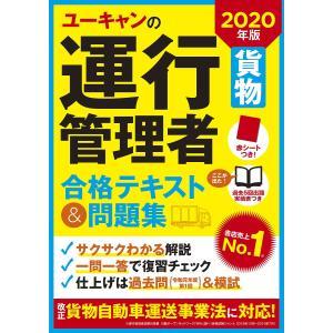 ユーキャンの運行管理者〈貨物〉合格テキスト&問題集 2020年版/ユーキャン運行管理者試験研究会