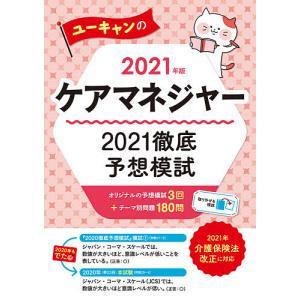 毎日クーポン有/ ユーキャンのケアマネジャー2021徹底予想模試 2021年版/ユーキャンケアマネジ...