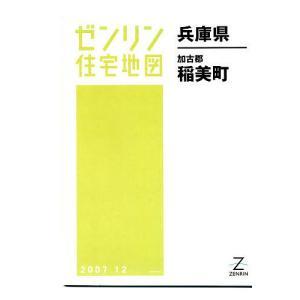 ゼンリン住宅地図兵庫県加古郡稲美町 boox