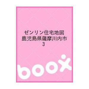 ゼンリン住宅地図鹿児島県薩摩川内市 3 boox