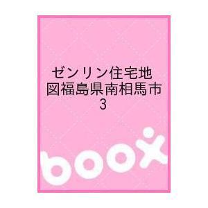 ゼンリン住宅地図福島県南相馬市 3 boox