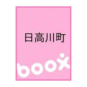 日高川町 boox
