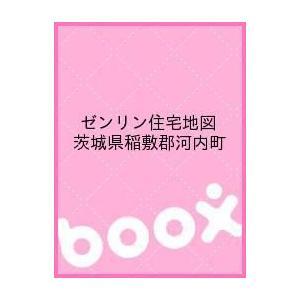 ゼンリン住宅地図茨城県稲敷郡河内町 boox