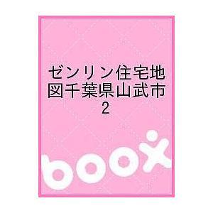 ゼンリン住宅地図千葉県山武市 2 boox