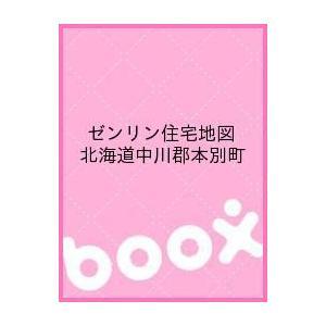 ゼンリン住宅地図北海道中川郡本別町 boox