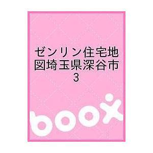 ゼンリン住宅地図埼玉県深谷市 3 boox