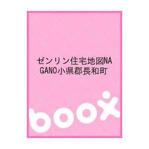 ゼンリン住宅地図NAGANO小県郡長和町 boox