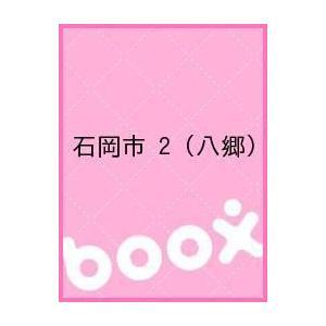 石岡市 2 (八郷) boox