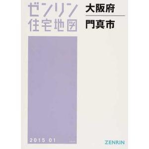 出版社:ゼンリン 発行年月:2015年01月 シリーズ名等:ゼンリン住宅地図
