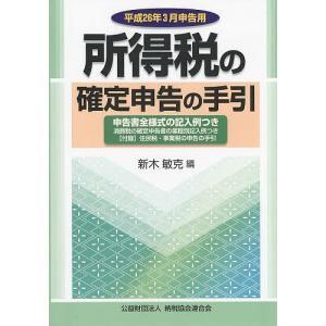 所得税の確定申告の手引 平成26年3月申告用/新木敏克