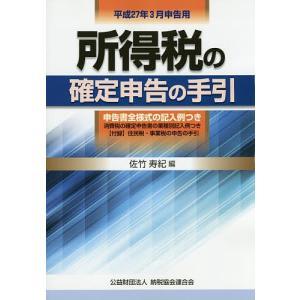 所得税の確定申告の手引 平成27年3月申告用/佐竹寿紀