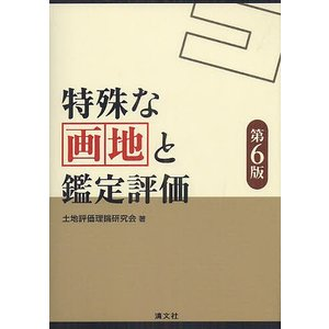 特殊な画地と鑑定評価/土地評価理論研究会