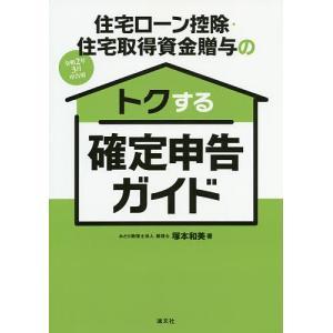 住宅ローン控除・住宅取得資金贈与のトクする確定申告ガイド 令和2年3月申告用/塚本和美