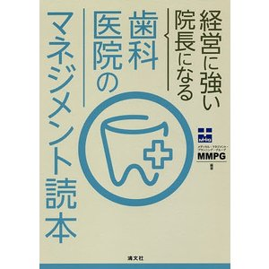 経営に強い院長になる歯科医院のマネジメント読本/MMPG